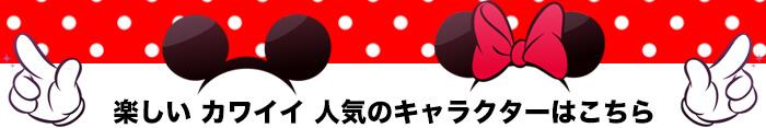 """""""ディズニーキャラクター"""""""